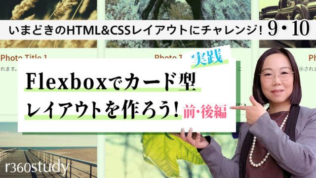 🔴ライブ授業配信🔴『Flexboxでカード型レイアウトを作ろう 前編・後編』