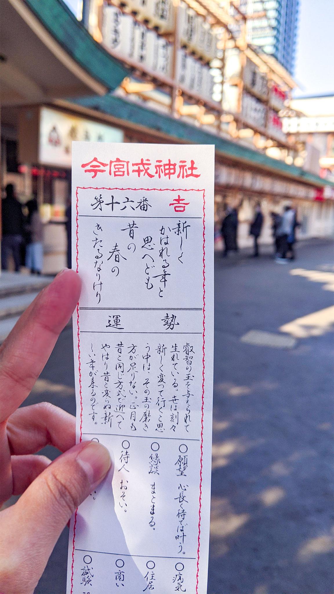 写真:2021年、大阪・今宮戎神社のおみくじ